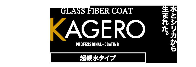 超親水性プロフェッショナルコーティング KAGERO(カゲロウ)