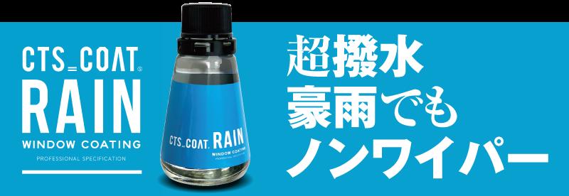 CTS_COAT_RAIN