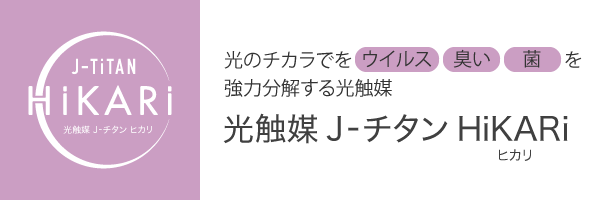 抗菌・抗ウイルス コート剤 J-チタン HiKARi(ヒカリ)