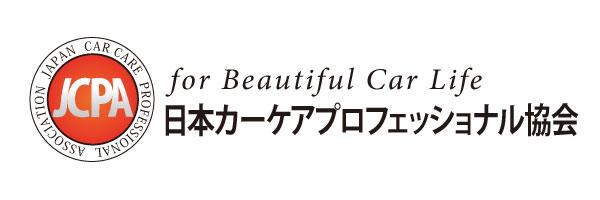 日本カーケアプロフェッショナル協会